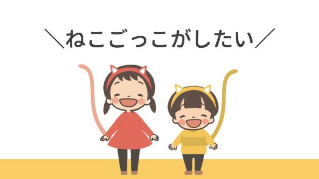 猫ごっこ_動物ごっこ