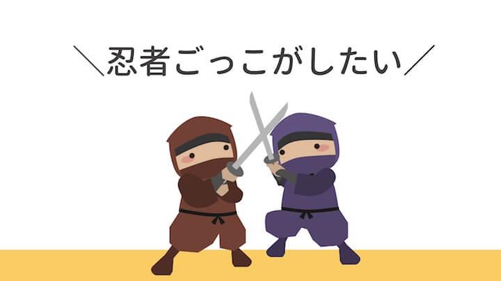 忍者ごっこ