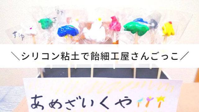 シリコン粘土