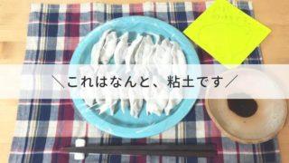 粘土_餃子