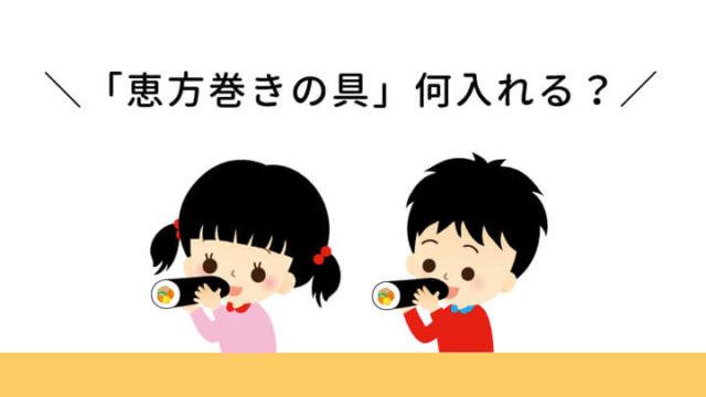節分_恵方巻き