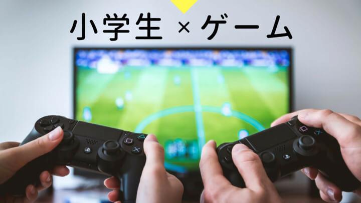 小学生_ゲーム