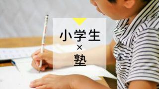 小学生_塾
