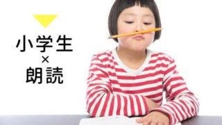 小学生_音読