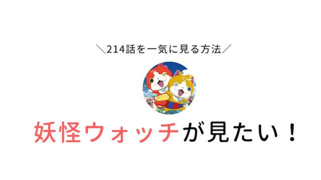 妖怪ウォッチ214話
