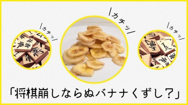 バナナくずし