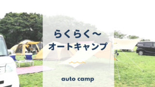 初オートキャンプ