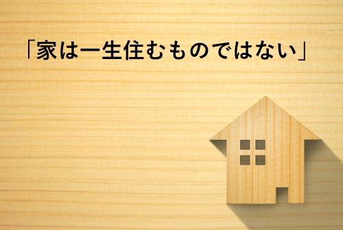 家は一生すむものではない