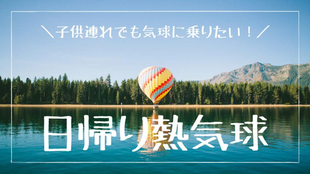 日帰り熱気球