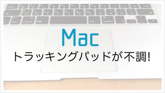mac_トラッキングパッド
