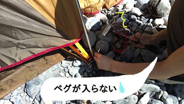 氷川キャンプ場_ペグ