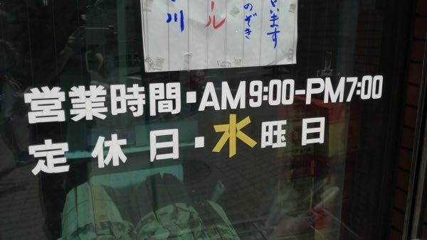 氷川キャンプ場_スーパー