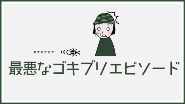 ゴキブリ_エピソード