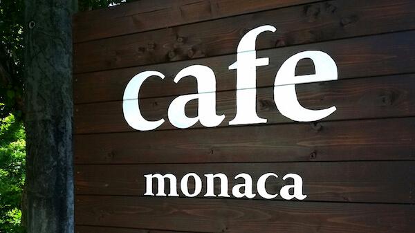 カフェ【monaca】