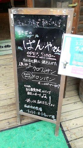 成田ゆめ牧場_パン