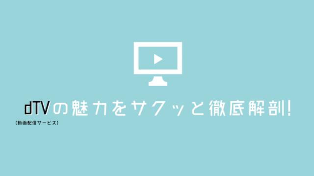 動画配信サイト・dtv
