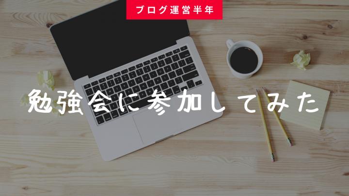 ブログ 勉強会