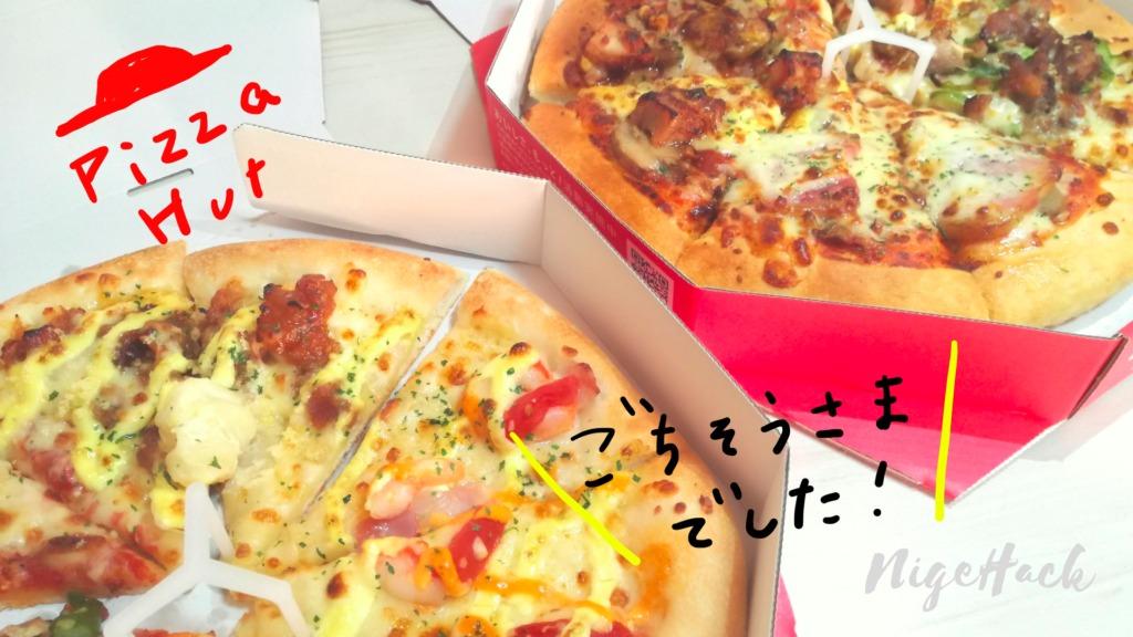 楽天デリバリー・ピザ