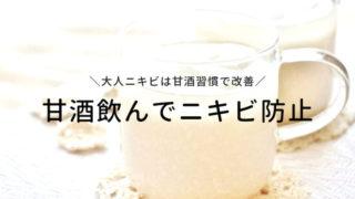 甘酒・ニキビ