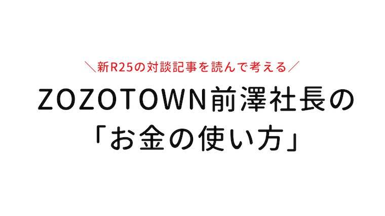 ZOZO前澤_お金の使い方