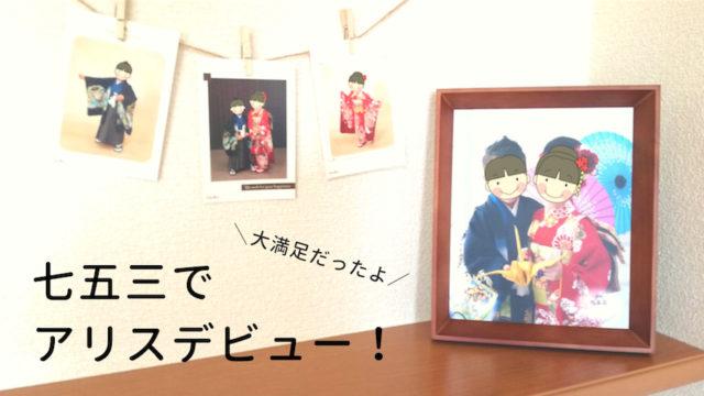 スタジオアリス・七五三
