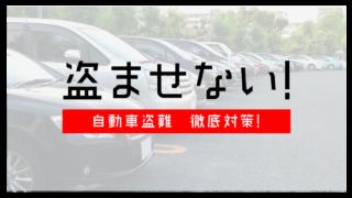 自動車盗難