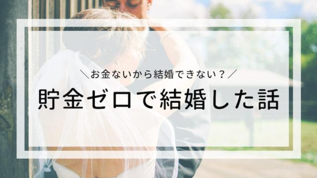 貯金ゼロ・結婚