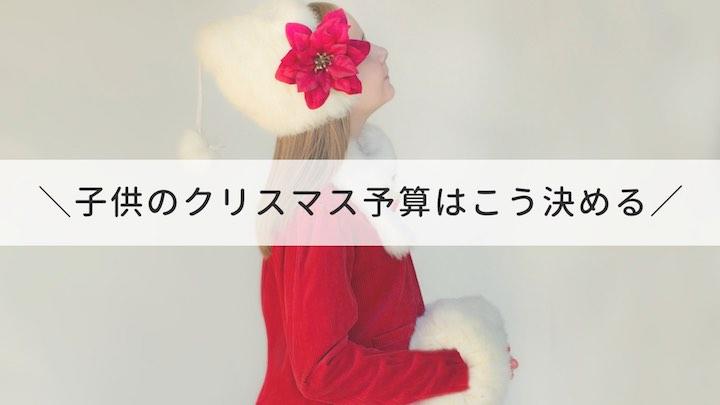 クリスマスプレゼント_予算_子供