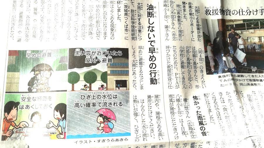 スマイルゼミ・小学生新聞