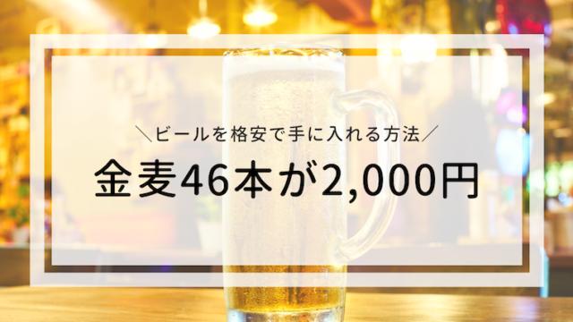 泉佐野市・ビール