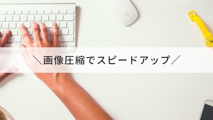 ブログ_画像圧縮