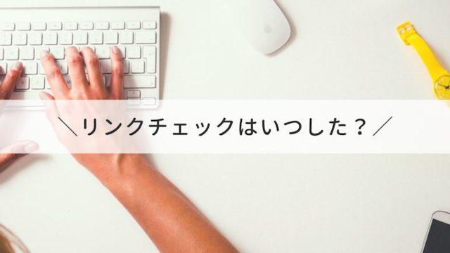 ブログ_リンクチェック