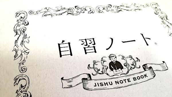 自習ノート_無料