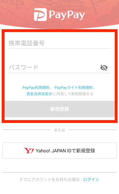 PayPay・登録画面
