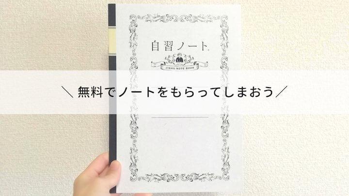 無料_ノート