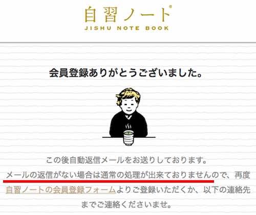 自習ノート・登録