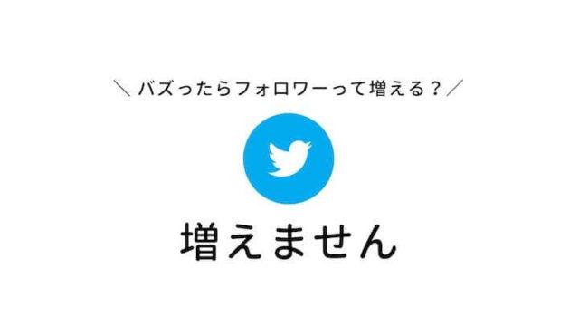 ツイッター_バズ