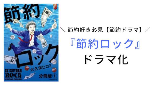 節約ロック_ドラマ