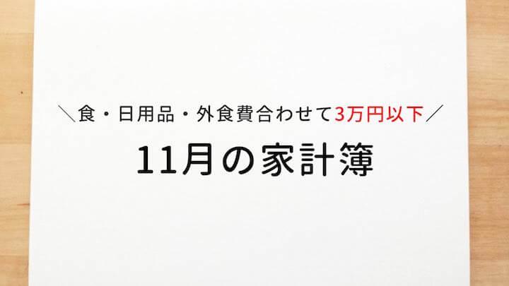 家計簿_公開