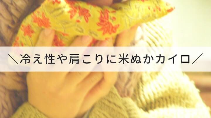 米ぬかカイロ_体験レビュー