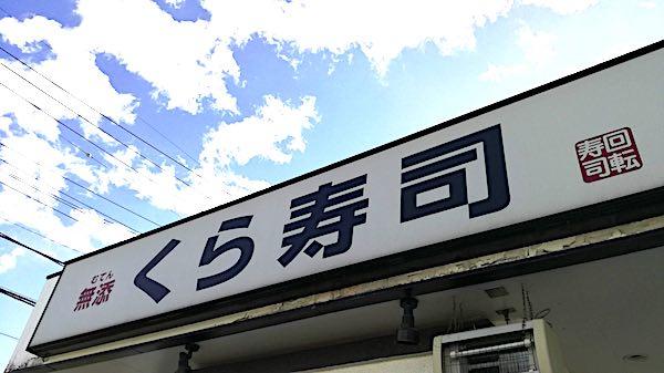 くら寿司_看板
