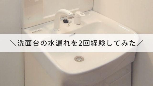 洗面台_水漏れ_原因