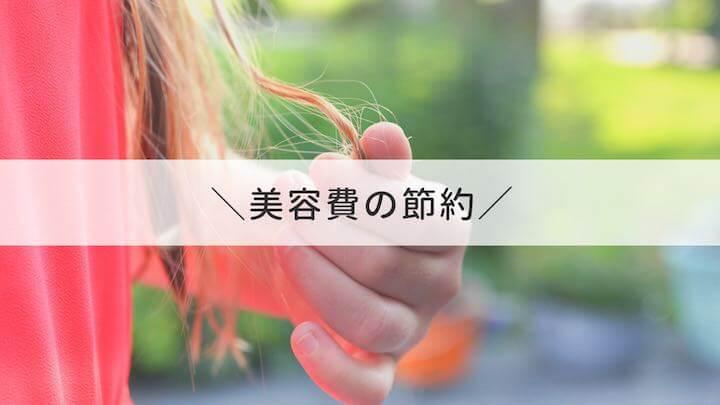 美容費_節約