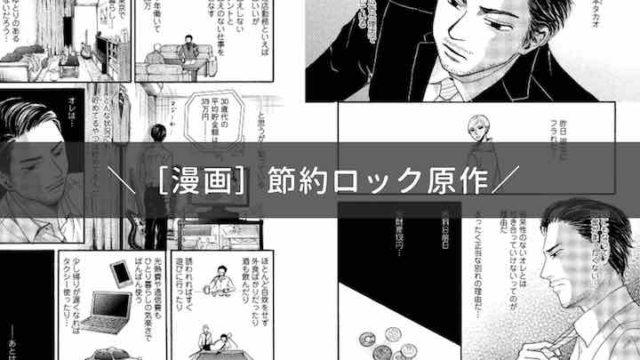 漫画_節約ロック