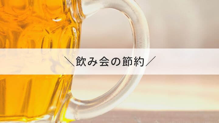 飲み会_節約