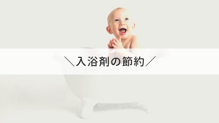 入浴剤_節約