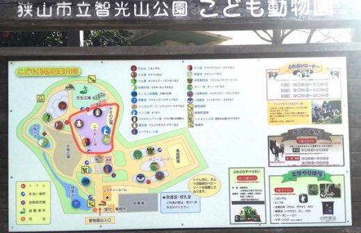智光山公園_こども動物園_マップ