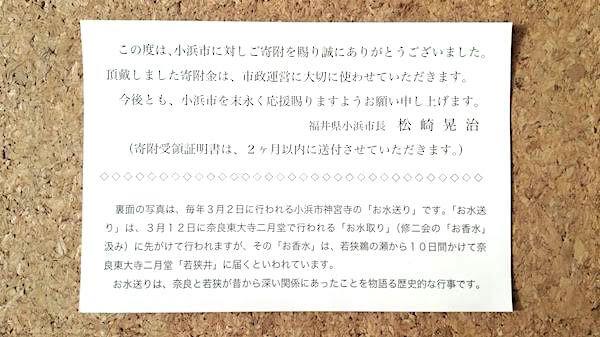 ふるさと納税_小浜市