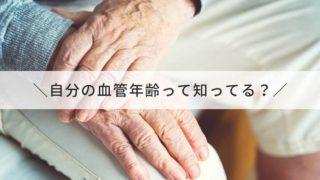 血管年齢_iHeart