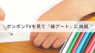 ボンボンTV_線アート
